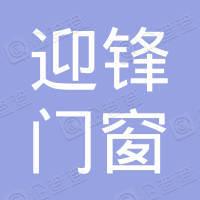 惠州市迎锋门窗建筑五金有限公司