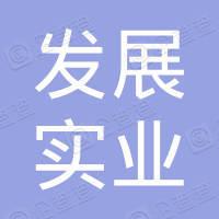 东莞市东部工业园(常平)发展实业有限公司