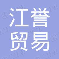 赣州江誉贸易有限公司
