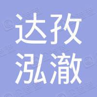 达孜县泓澈信息科技有限公司