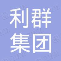 青岛利群集团非融资性担保投资有限公司