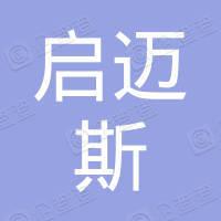 浙江启迈斯工贸有限公司