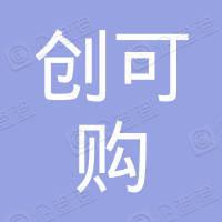 重庆创可购网络科技有限公司