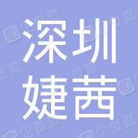 深圳市婕茜珠宝玉石文化传播有限公司