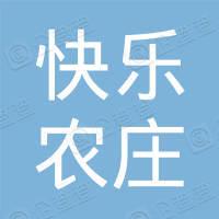 陕西快乐农庄电子商务有限公司