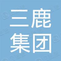 石家庄三鹿集团股份有限公司