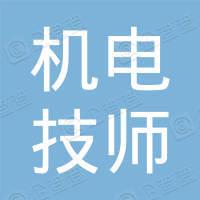 浙江省机电技师学院资产经营有限公司