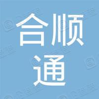 深圳市合顺通投资合伙企业(有限合伙)