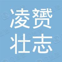 凌赟壮志(广州)科技有限公司