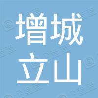 广州市增城立山工艺礼品批发中心