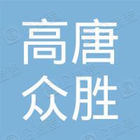 高唐县众胜互联网信息服务有限公司