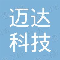 珠海迈达科技有限公司香洲分公司