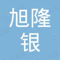 深圳市旭隆银科技有限公司