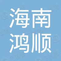 海南鸿顺自驾车租赁有限公司