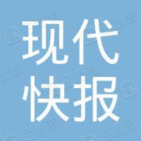 南京现代快报印务有限公司