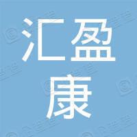 重庆汇盈康信息技术有限公司