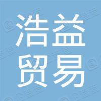 东莞浩益贸易有限公司