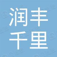 深圳市润丰千里现代创客孵化产业有限公司