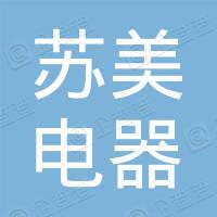 赣州苏美电器有限公司