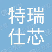 特瑞仕芯电子(上海)有限公司第一分公司
