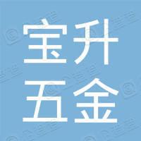 惠州市宝升五金科技有限公司
