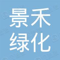 商南县金丝峡景禾绿化有限责任公司