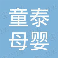 广州童泰母婴用品有限公司