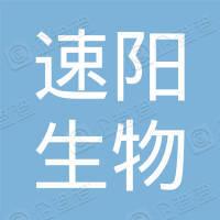 四川速阳生物科技有限公司