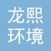 大连龙熙环境清洁服务有限公司