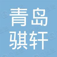 青岛骐轩市政工程有限公司
