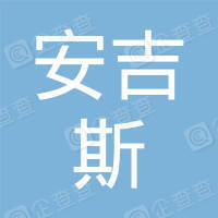 上海安吉斯媒体技术有限公司