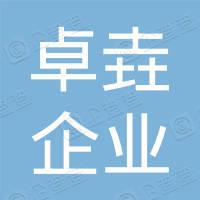 江西省卓垚企業咨詢服務有限責任公司