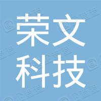 惠州市荣文科技有限公司