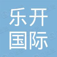 广州市乐开国际投资有限公司