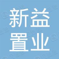 东莞市新益置业有限公司