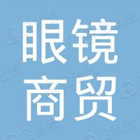 斯泽塔塞眼镜商贸(上海)有限公司