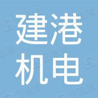 中山市建港机电工程有限公司