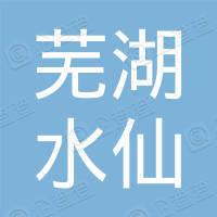 芜湖水仙建设工程有限公司