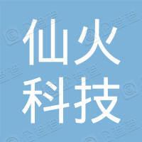 深圳仙火科技有限公司广州分公司