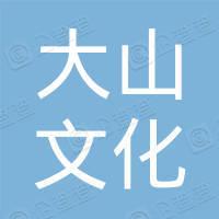 亳州市谯城区大山文化传播有限责任公司