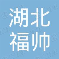湖北福帅新型建材科技有限公司