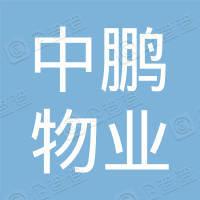 深圳市中鹏物业集团有限公司