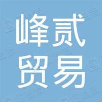 深圳市峰贰贸易有限公司