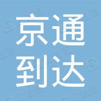 京通到达(北京)汽车救援有限公司