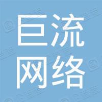 巨流网络科技(广州)有限公司