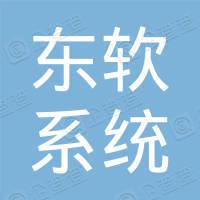 沈阳东软系统集成工程有限公司