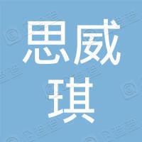南京思威琪新材料有限公司