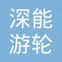 贵州深能游轮股份有限公司