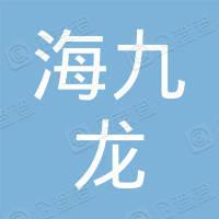 宁波市镇海九龙山庄有限责任公司