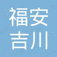 福安吉川电子商务有限公司